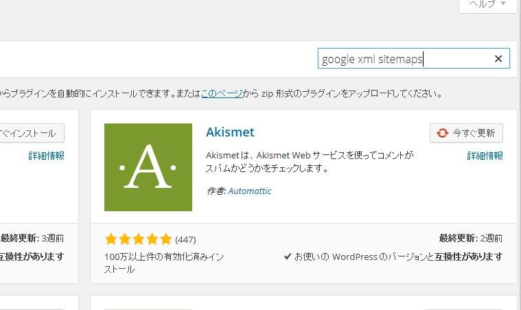 googlexmlsitemaps011