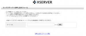 xserver-mousikomi3