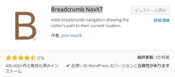 Breadcrumb-NavXT02